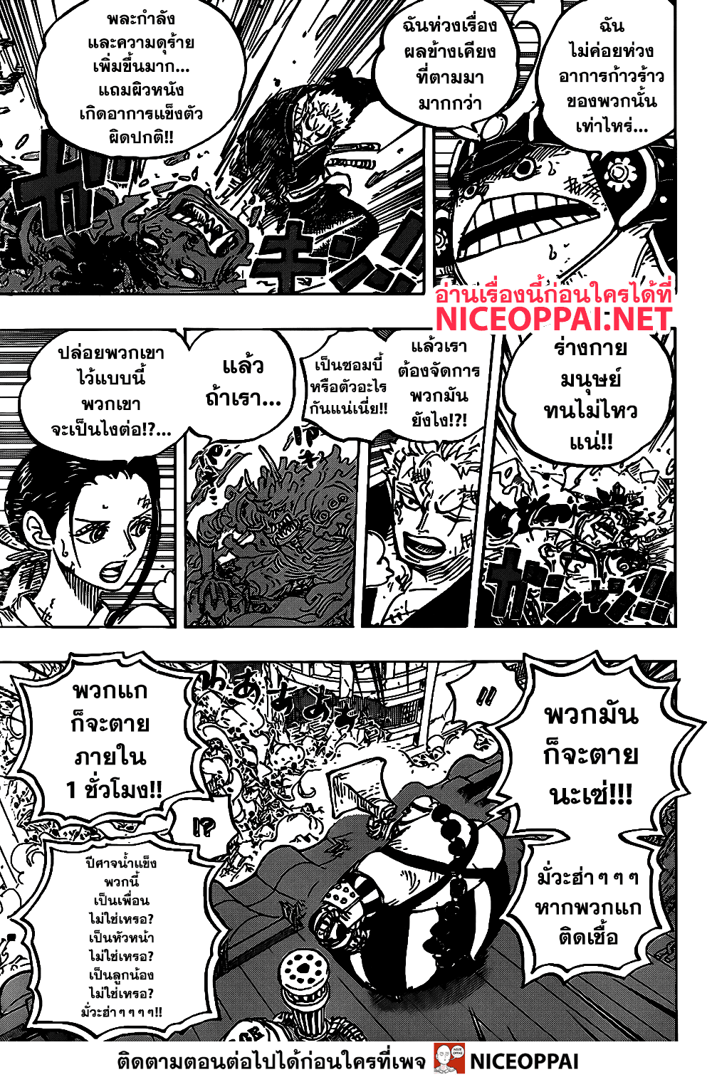 อ่านการ์ตูน One Piece ตอนที่ 994 หน้าที่ 10