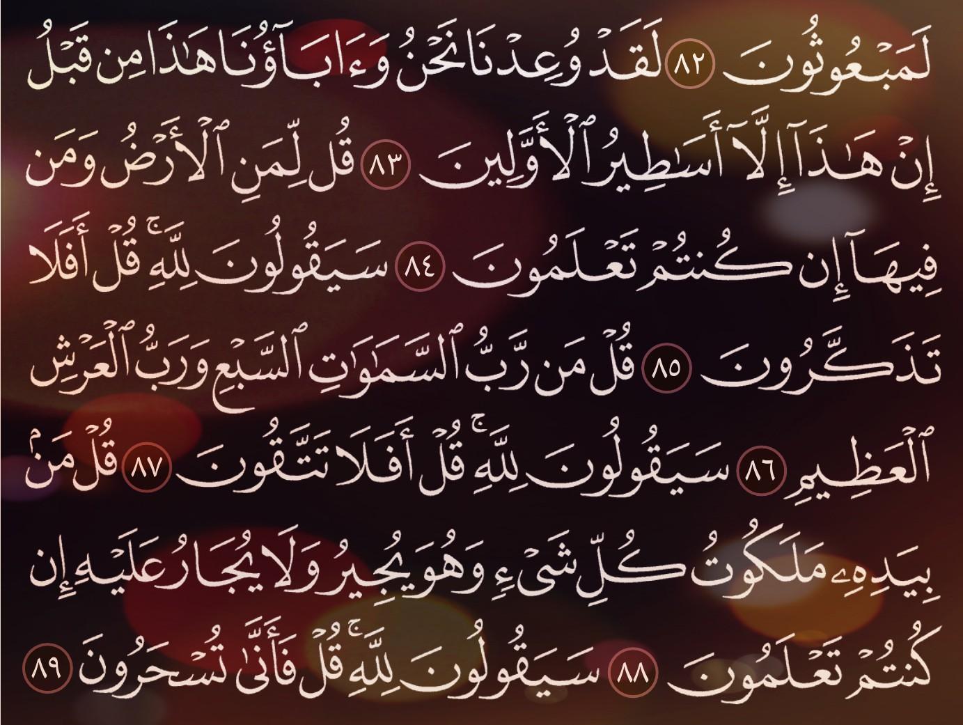شرح وتفسير سورة المؤمنون Surah Al-Mu'minun ( من الآية 82 إلى الاية 96 )