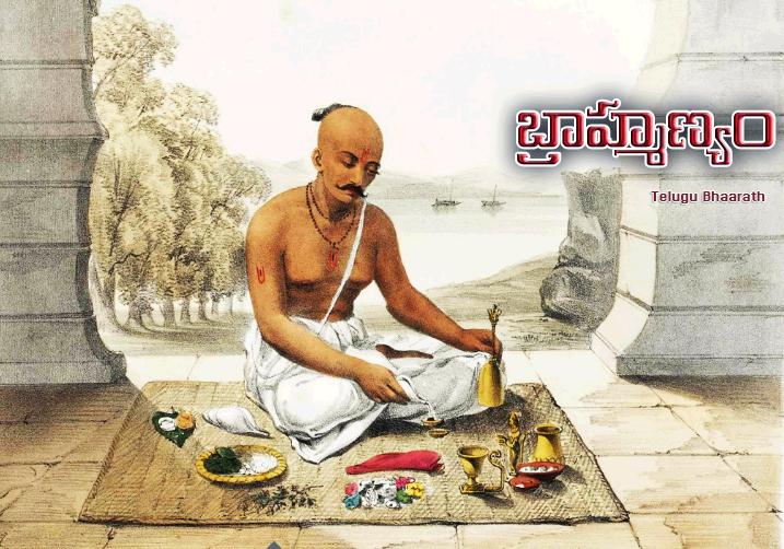 నేటి సమాజంలో బ్రాహ్మణ్యంమే మన బలం - Brahmana, Balam
