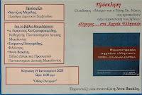 Παρουσίαση του βιβλίου «Γέφυρες… στα Αρχαία Ελληνικά» του Ζήση Κάκου