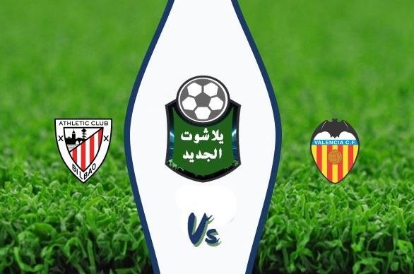 نتيجة مباراة فالنسيا وأتلتيك بلباو بتاريخ 1 يوليو 2020 الدوري الإسباني