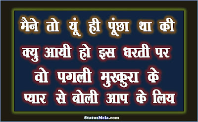 love-romantic-status-in-hindi