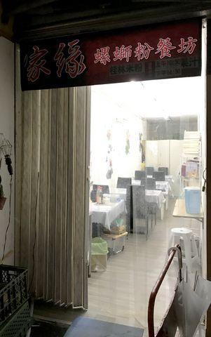 家緣螺鰤粉餐坊~台北士林夜市素食、劍潭捷運站