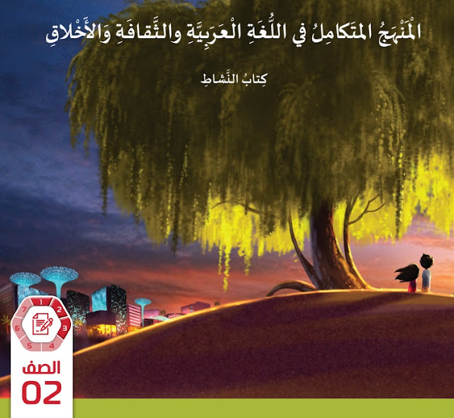 كتاب النشاط في اللغة العربية والثقافة والأخلاق للصف الثاني المنهج المتكامل