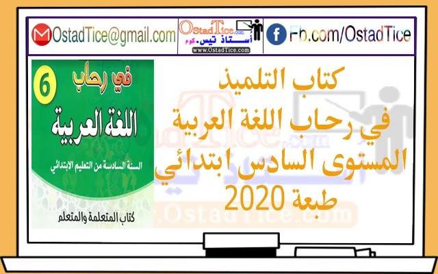 كتاب التلميذ في رحاب اللغة العربية المستوى السادس ابتدائي