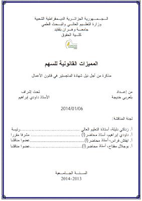 مذكرة ماجستير: المميزات القانونية للسهم PDF