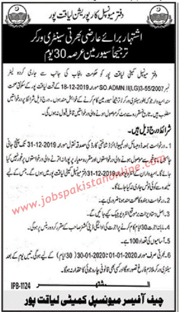 Jobs in Punjab, Pakistan for various post on contractual basis 2019-2020