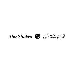 مطلوب للعمل لدى شركة أبو شقرة