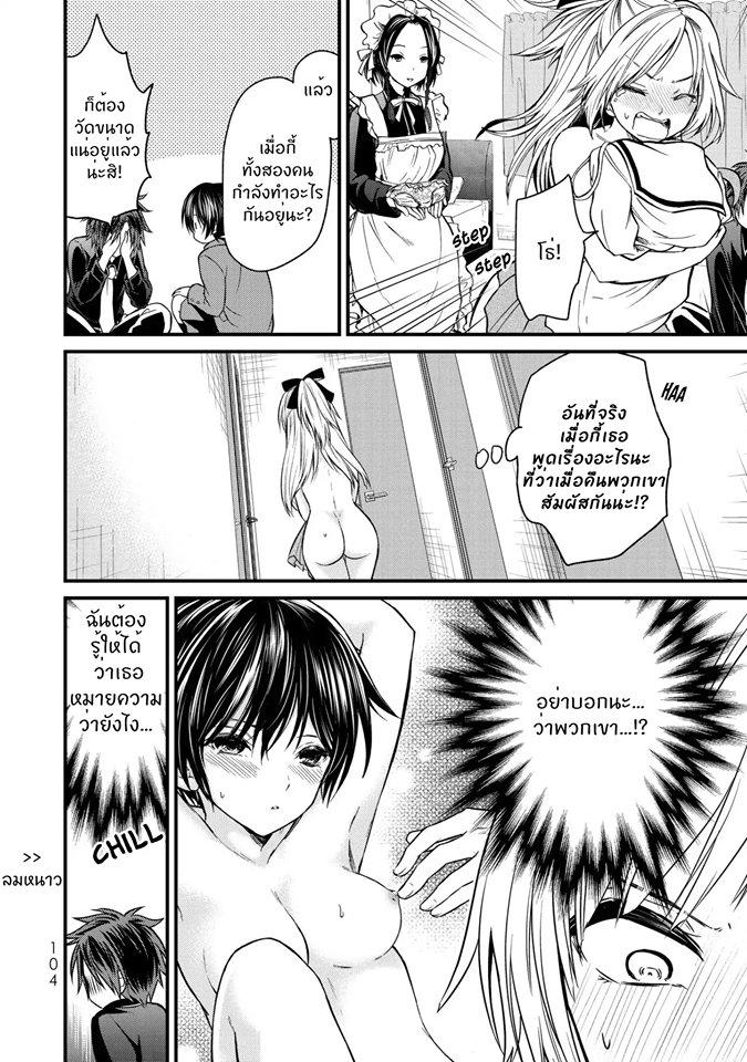 Ojousama no Shimobe - หน้า 15