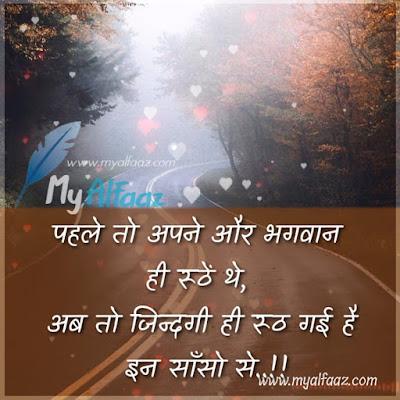 Best hindi Shayri - Pahale To Apane Aur Bhagavaan - पहले तो अपने और भगवान