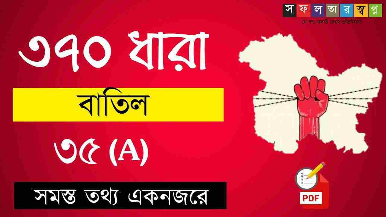 Article 370 & 35(A) Question Answers in Bengali PDF || ধারা ৩৭০ এবং ৩৫(a) প্রশ্ন উত্তর