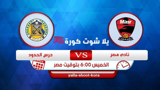 fc-masr-vs-haras-el-hedoud