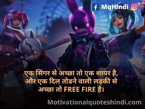Attitude Free Fire Shayari