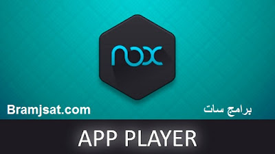 تنزيل برنامج Nox App Player لشتغيل تطبيقات والعاب الاندرويد