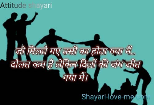 hindi-shayari-on-positive-attitude