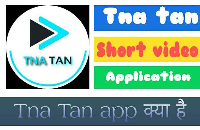 Tna Tan app क्या है?