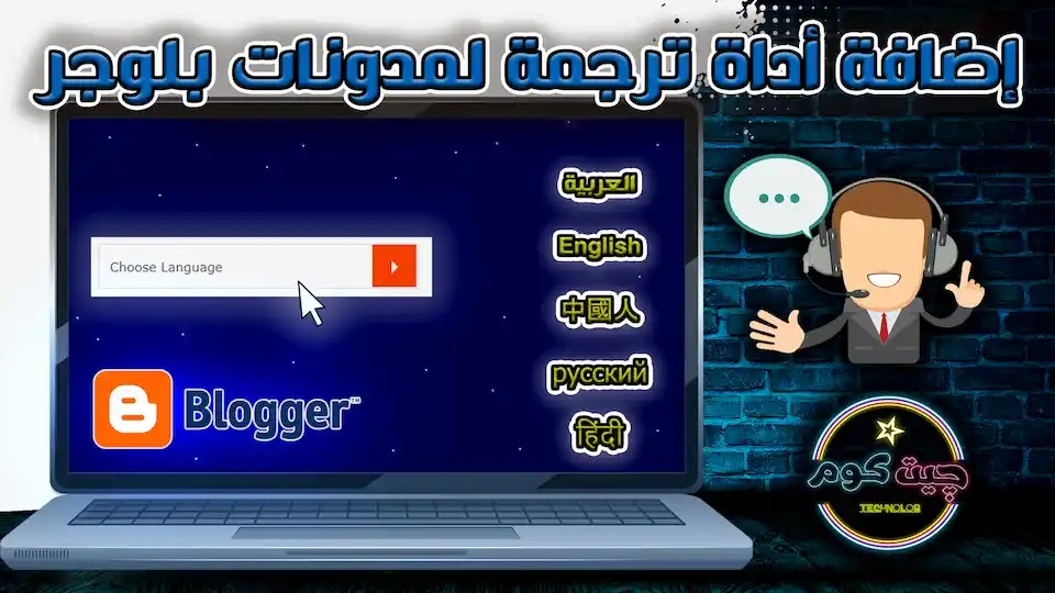 اضافة ترجمة مدونة بلوجر احترافية Google Translation