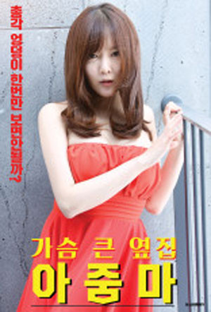The Big Tits Next Door Aunt 가슴큰옆집아줌마 2020 Full Korean 18+ Adult Movie Online Free