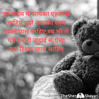 जुदाई शायरी Judai Shayari  quotes and status in Hindi