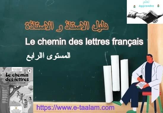 دليل الأستاذ والأستاذة : Le chemin des lettres français للسنة الرابعة من التعليم الابتدائي 2019