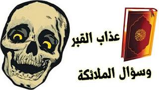 عذاب القبر