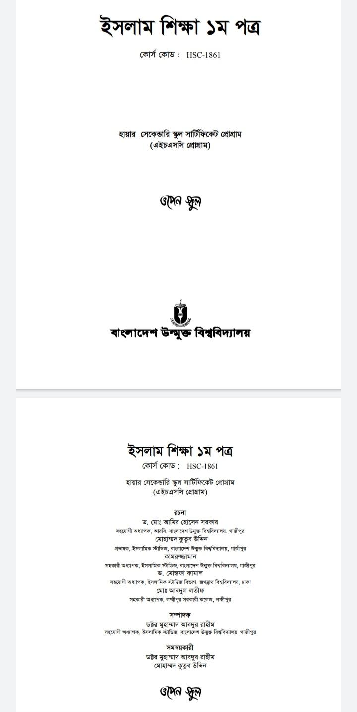 এইচএসসি উন্মুক্ত বিশ্ববিদ্যালয়ের ইসলাম শিক্ষা ১ম পত্র বই pdf | বাউবি ইসলাম শিক্ষা ১ম পত্র বই pdf