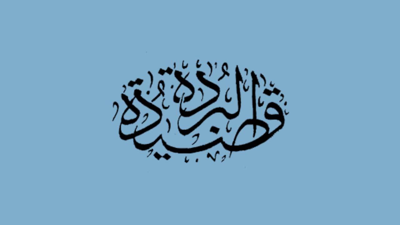Beberapa Pesan Moral dan Untaian Doa Dalam Qasidah Burdah