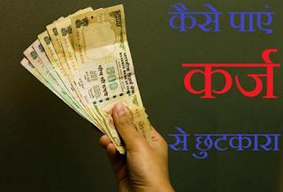 कुबेर बीसा ऋण मुक्ति यंत्र