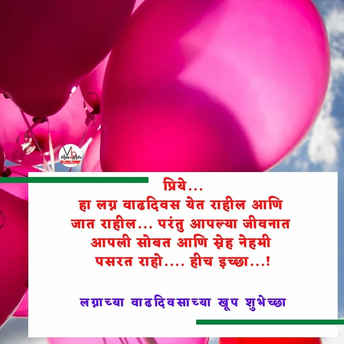 लग्न वाढदिवसाच्या बायकोला शुभेच्छा || Marriage Anniversary Wishes in Marathi for Wife
