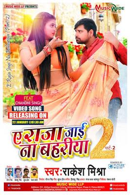 Rakesh Mishra poster