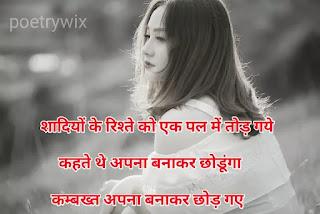 Bewfa shayari in hindi