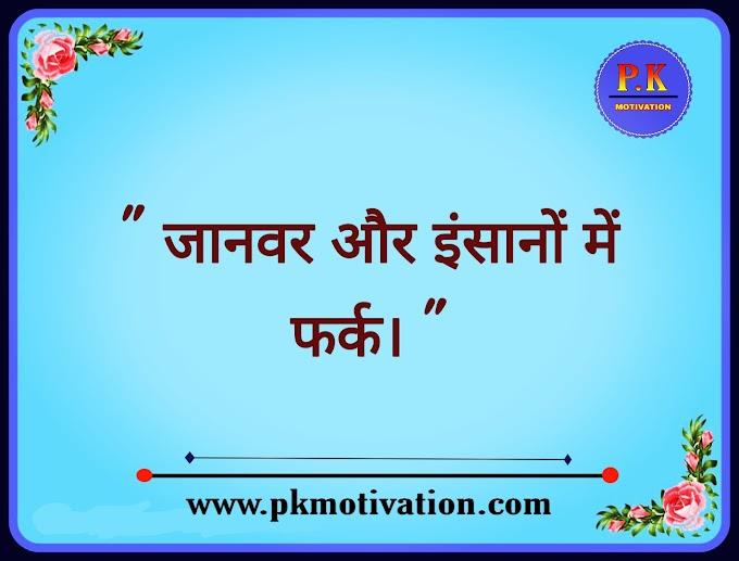 जानवर और इंसानों में फर्क। Motivational story in hindi.