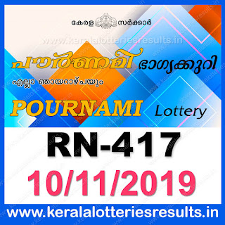 "Keralalotteriesresults.in, ""kerala lottery result 10 11 2019 pournami RN 417"" 10th November 2019 Result, kerala lottery, kl result, yesterday lottery results, lotteries results, keralalotteries, kerala lottery, keralalotteryresult, kerala lottery result, kerala lottery result live, kerala lottery today, kerala lottery result today, kerala lottery results today, today kerala lottery result,10 11 2019, 10.11.2019, kerala lottery result 10-11-2019, pournami lottery results, kerala lottery result today pournami, pournami lottery result, kerala lottery result pournami today, kerala lottery pournami today result, pournami kerala lottery result, pournami lottery RN 417 results 10-11-2019, pournami lottery RN 417, live pournami lottery RN-417, pournami lottery, 10/11/2019 kerala lottery today result pournami, pournami lottery RN-417 10/11/2019, today pournami lottery result, pournami lottery today result, pournami lottery results today, today kerala lottery result pournami, kerala lottery results today pournami, pournami lottery today, today lottery result pournami, pournami lottery result today, kerala lottery result live, kerala lottery bumper result, kerala lottery result yesterday, kerala lottery result today, kerala online lottery results, kerala lottery draw, kerala lottery results, kerala state lottery today, kerala lottare, kerala lottery result, lottery today, kerala lottery today draw result"
