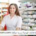 تشغيل بائعتين بصيدلية  بمدينة الرباط ـ حسان