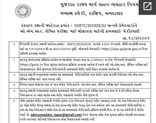 GSRTC Conductor Merit List 2021 Declared