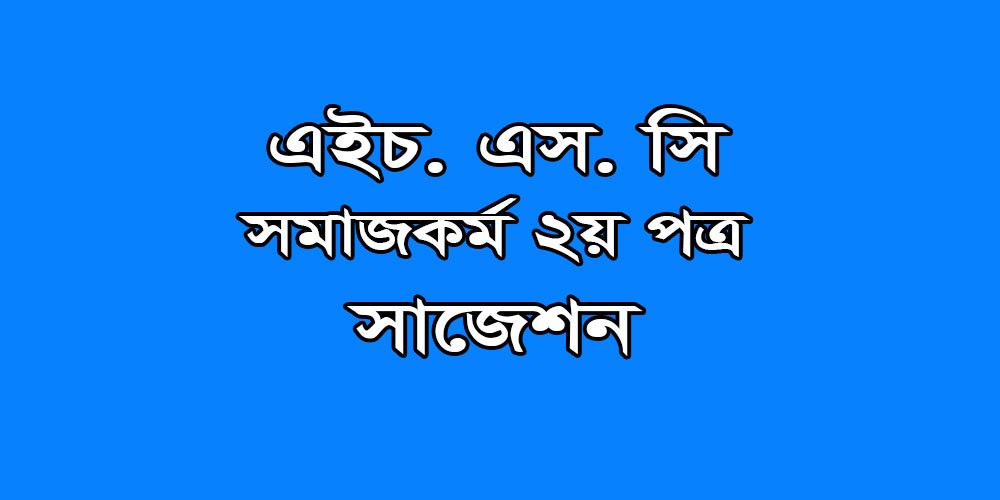hsc Social Work 2nd Paper suggestion, exam question paper, model question, mcq question, question pattern, preparation for dhaka board, all boards