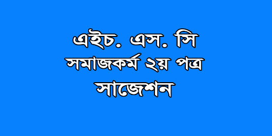 HSC Social Work 2nd Paper Suggestion & Question 2019 - 100% Common