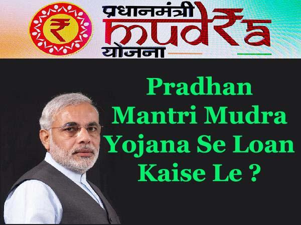 pradhan mantri mudra yojana apply bank loan