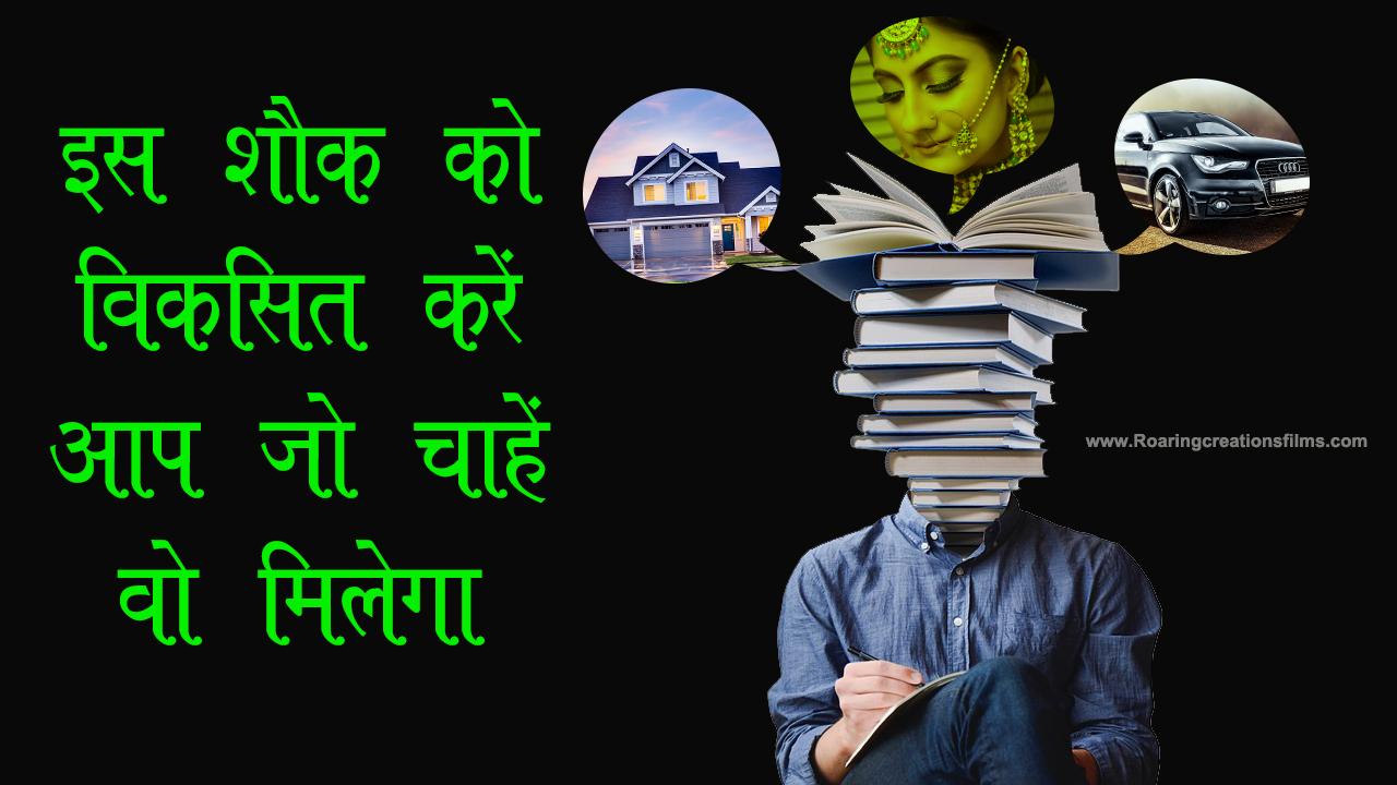 इस शौक को विकसित करें आप जो चाहें वो मिलेगा - Importance of Book Reading in Hindi