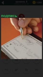 На документе ставит ручкой красивую подпись мужчина