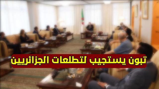 رئيس الجمهورية تبون يستجيب لتطلعات الجزائريين