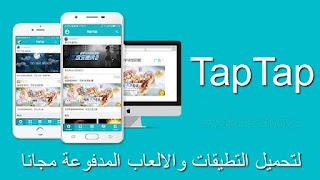 تحميل   taptap apk متجر تطبيقات صيني يضم أشهر الألعاب الآسيوية اخر اصدار
