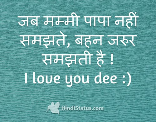 I Love You Sister Hindi Status The Best Place For Hindi