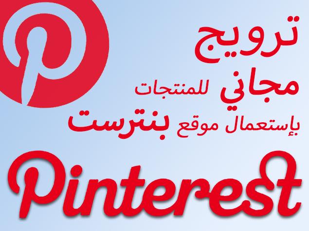 طريقة الترويج المجاني للمنتجات بإستعمال موقع بنترست - Pinterest