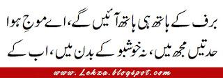 Barf Ke Haath He Haath Aayenge, Ay Mooj-e-Hawa Hedatien Mujh Main, Na Khushbo Ke Badan Main, Ab Ke