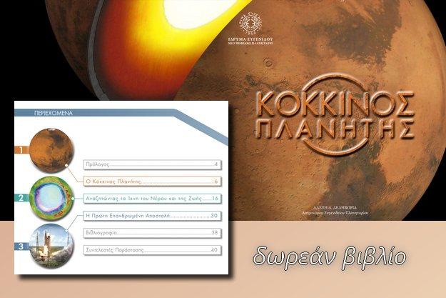 Ο Κόκκινος Πλανήτης - Δωρεάν βιβλίο για τον Πλανήτη Άρη