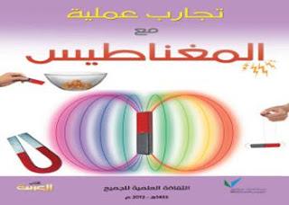 تجارب فيزياء مغناطيس كهرباء ، تحميل كتاب تجارب عملية مع المغناطيس pdf للأطفال برابط مباشر مجانا