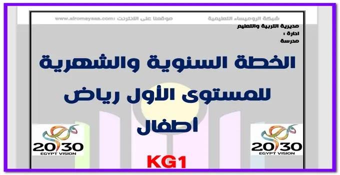 خطة المستوى الاول kg1 رياض اطفال