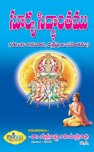 సూర్య సిద్ధాంతం | Surya Siddantam | GRANTHANIDHI | MOHANPUBLICATIONS | bhaktipustakalu