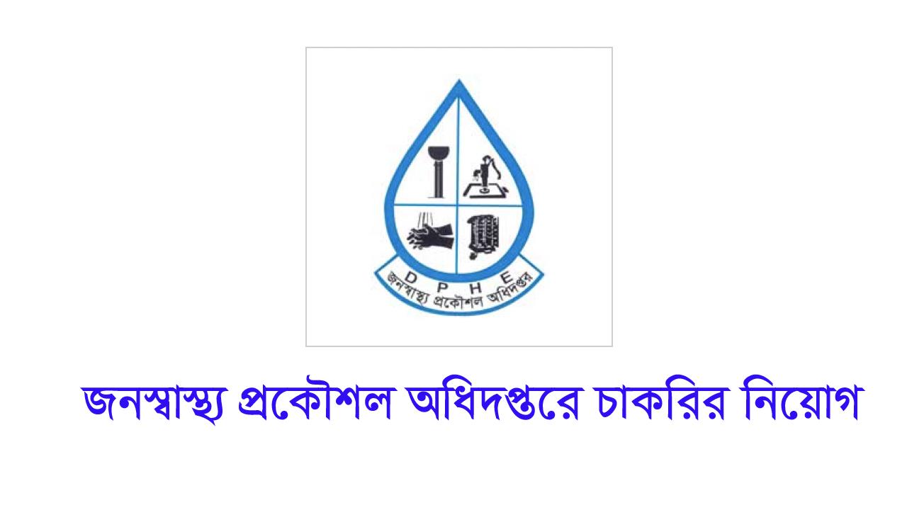 DPHE Job Circular 2019